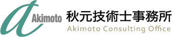 Akimoto Consulting Office